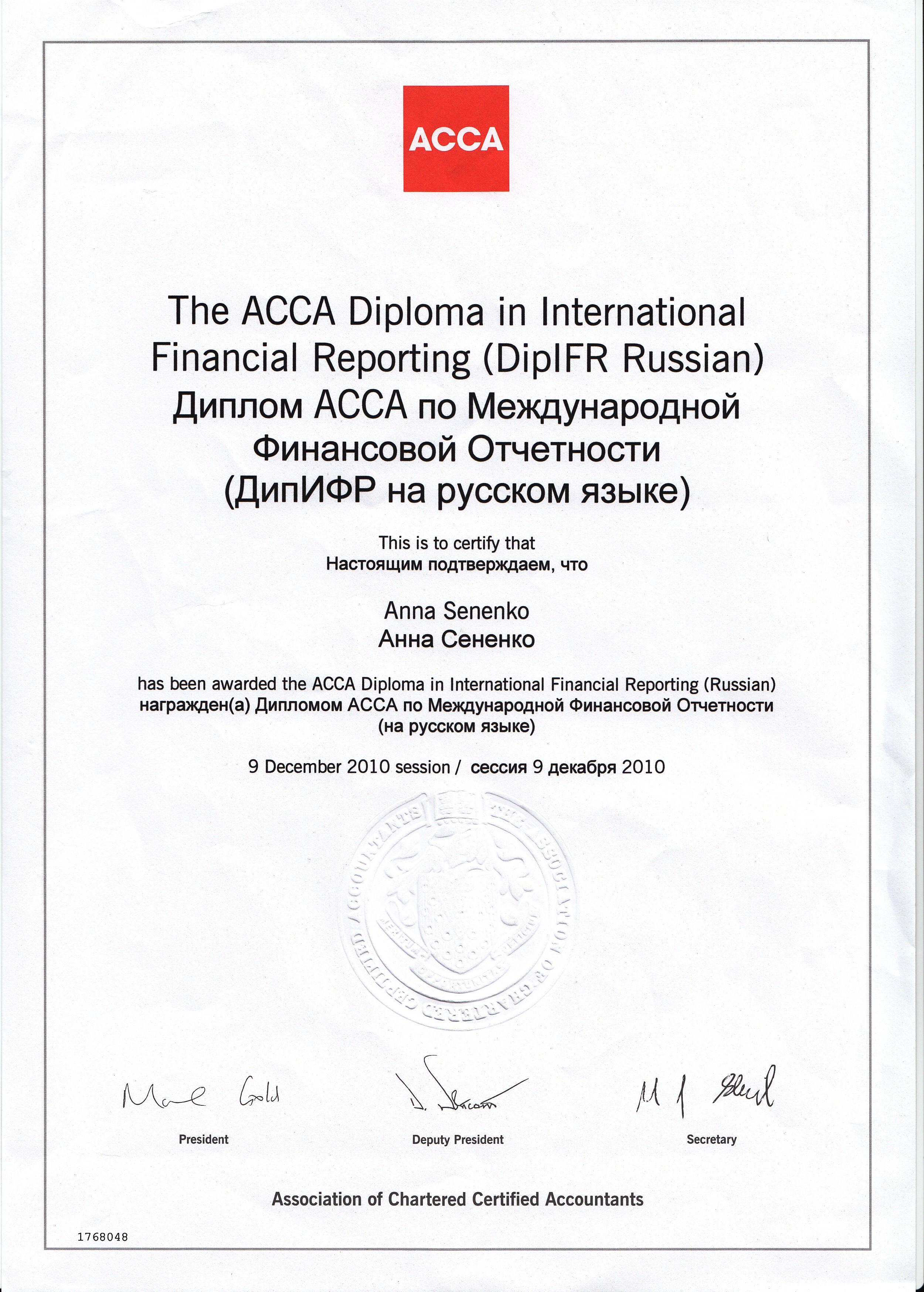 Diplom_ACCA DipIFR Russian_ Senenko