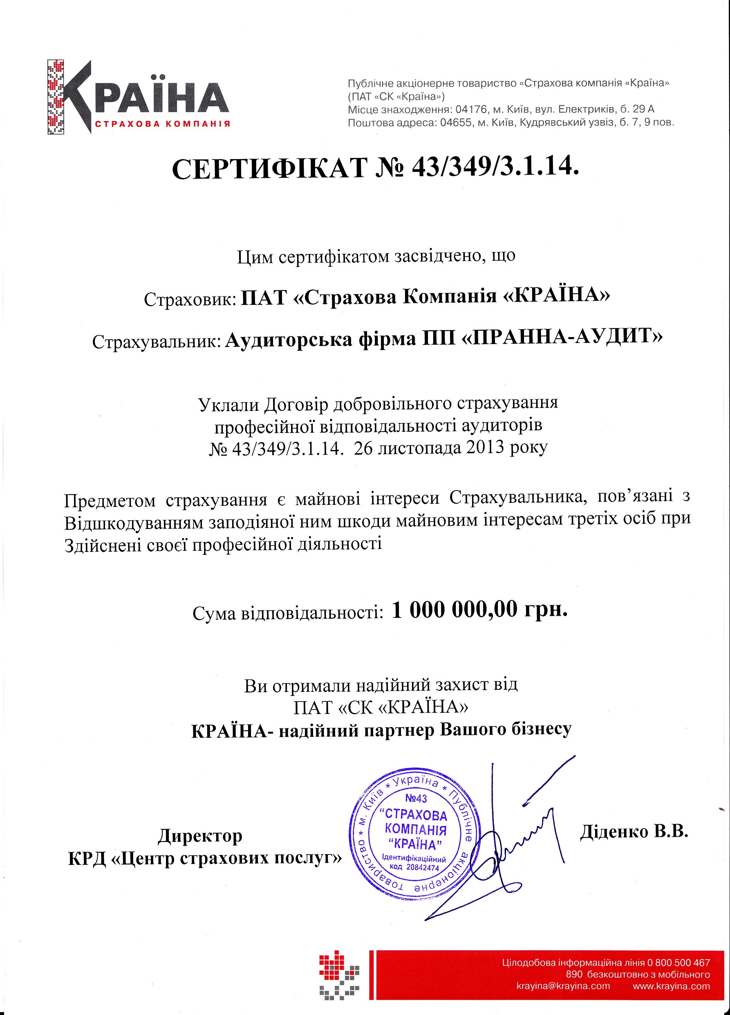 Sertificat_strahuvanya_Krayina
